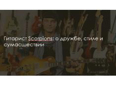 Гитарист Scorpions: о дружбе, стиле и сумасшествии